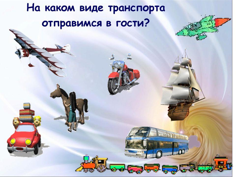 На каком виде транспорта отправимся в гости?