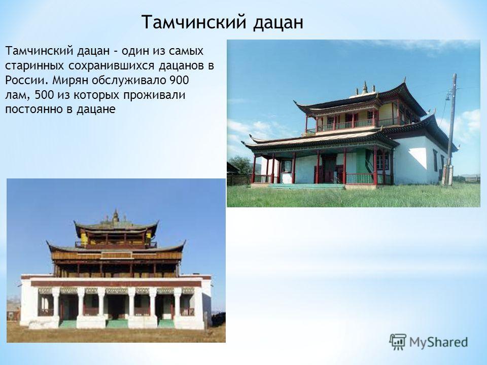 Тамчинский дацан Тамчинский дацан – один из самых старинных сохранившихся дацанов в России. Мирян обслуживало 900 лам, 500 из которых проживали постоянно в дацане