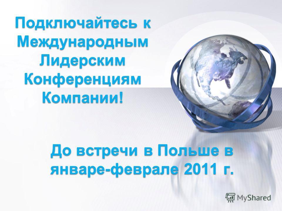 До встречи в Польше в январе-феврале 2011 г. Подключайтесь к Международным Лидерским Конференциям Компании!