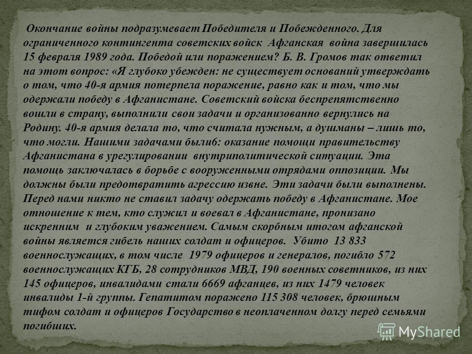 В самый сложный период войны командующим 40-армией, то есть ограниченного контингента, был назначен Борис Всеволодович Громов – генерал-майор. Планируя любые военные операции, командование армии вплотную сталкивалось с единственной проблемой: как сох