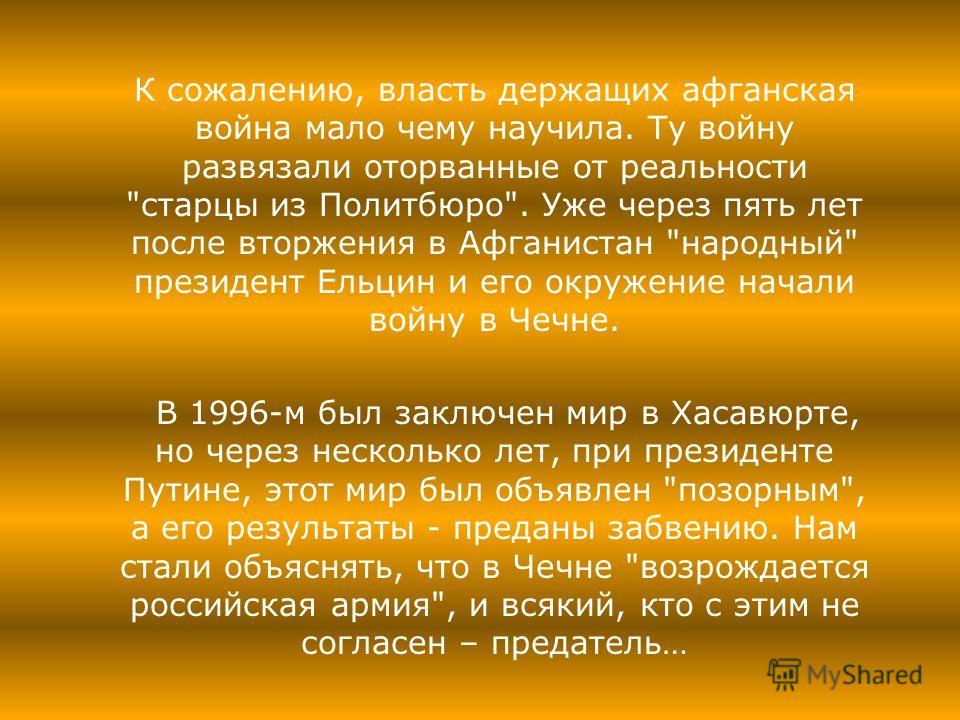 В 1989 году Михаил Горбачев принял решение о выводе войск. Наверное, это далось ему нелегко. И тогда были генералы, которые объявляли это предательством. Но наши ушли из Афгана – и с юга перестал идти поток