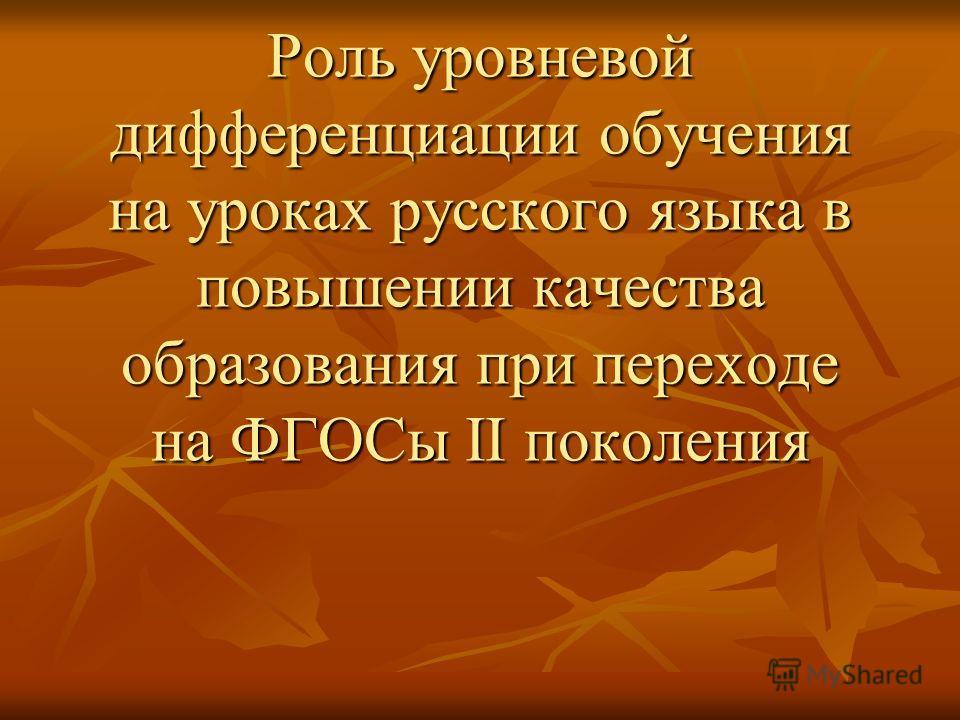 Роль уровневой дифференциации обучения на уроках русского языка в повышении качества образования при переходе на ФГОСы II поколения