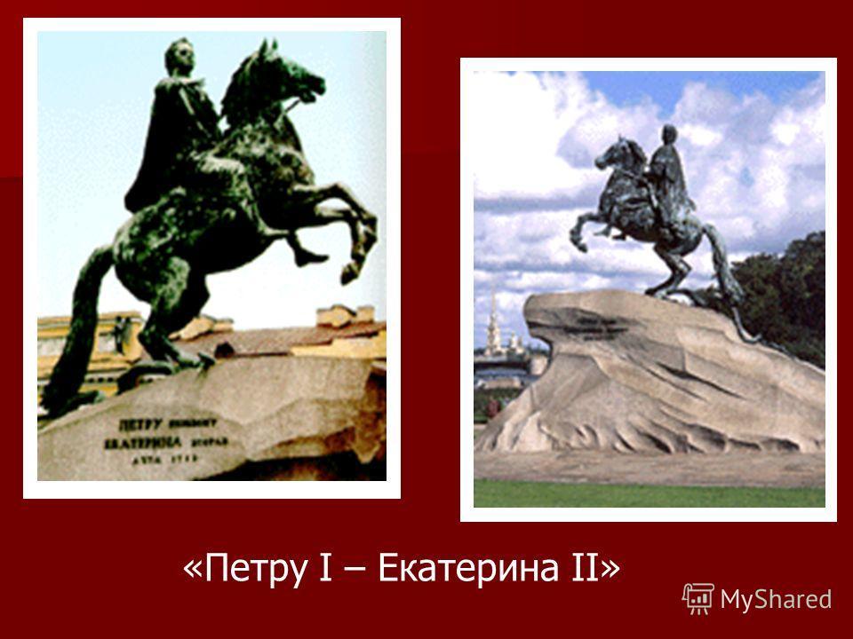 «Петру I – Екатерина II»