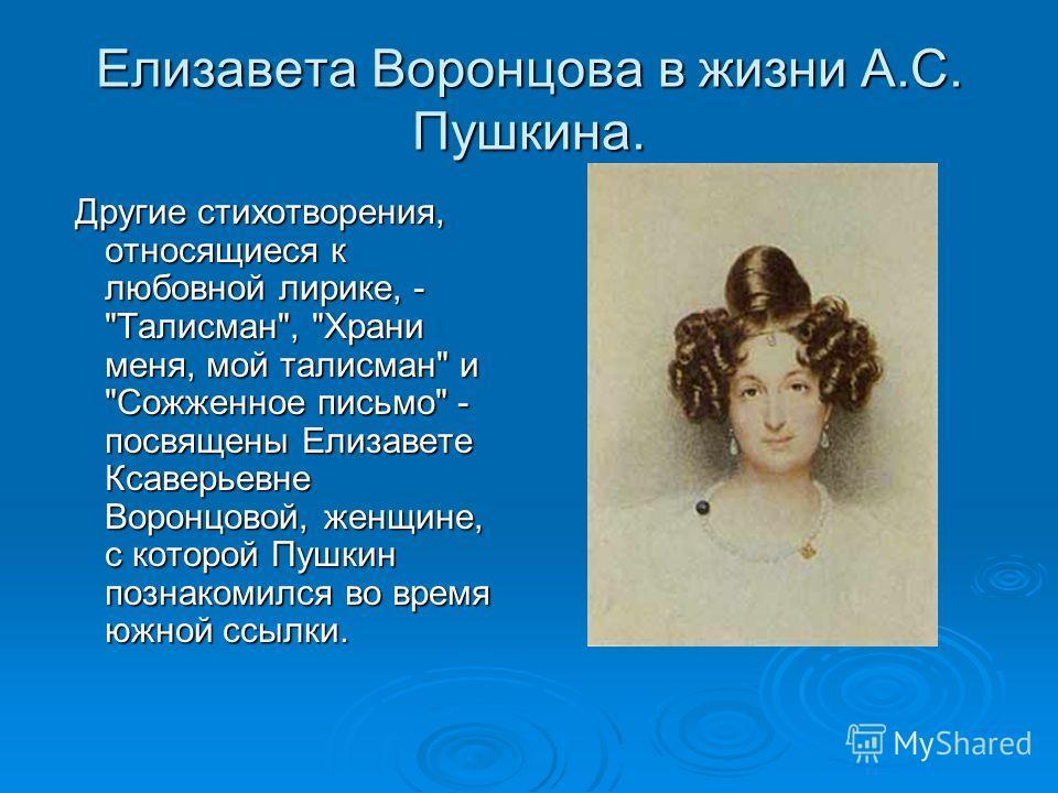 Елизавета Воронцова в жизни А.С. Пушкина. Другие стихотворения, относящиеся к любовной лирике, -