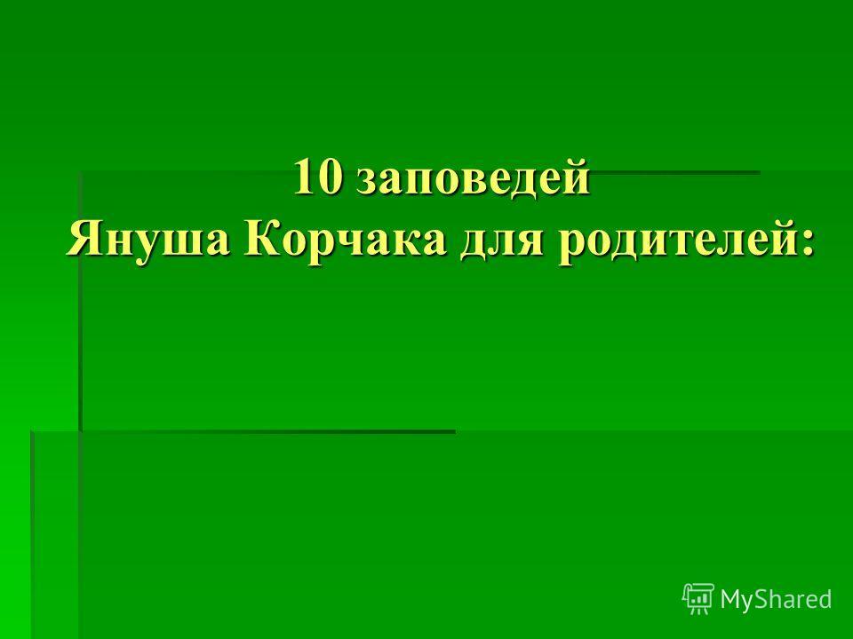 10 заповедей Януша Корчака для родителей:
