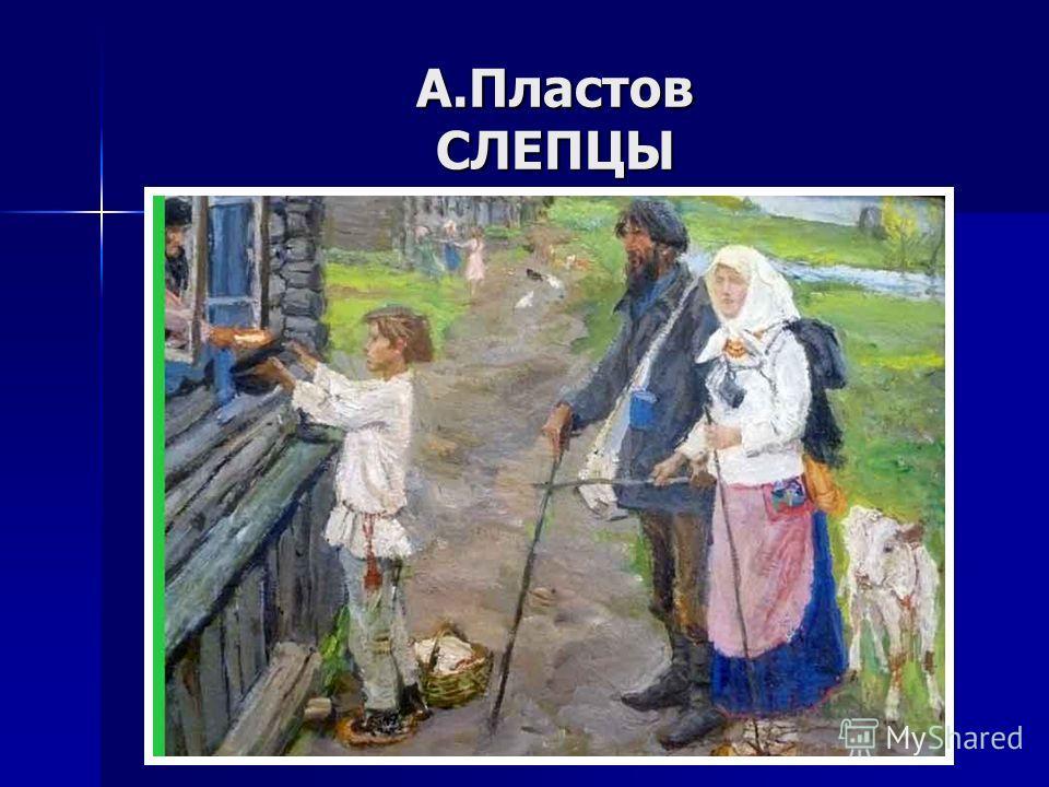 А.Пластов СЛЕПЦЫ