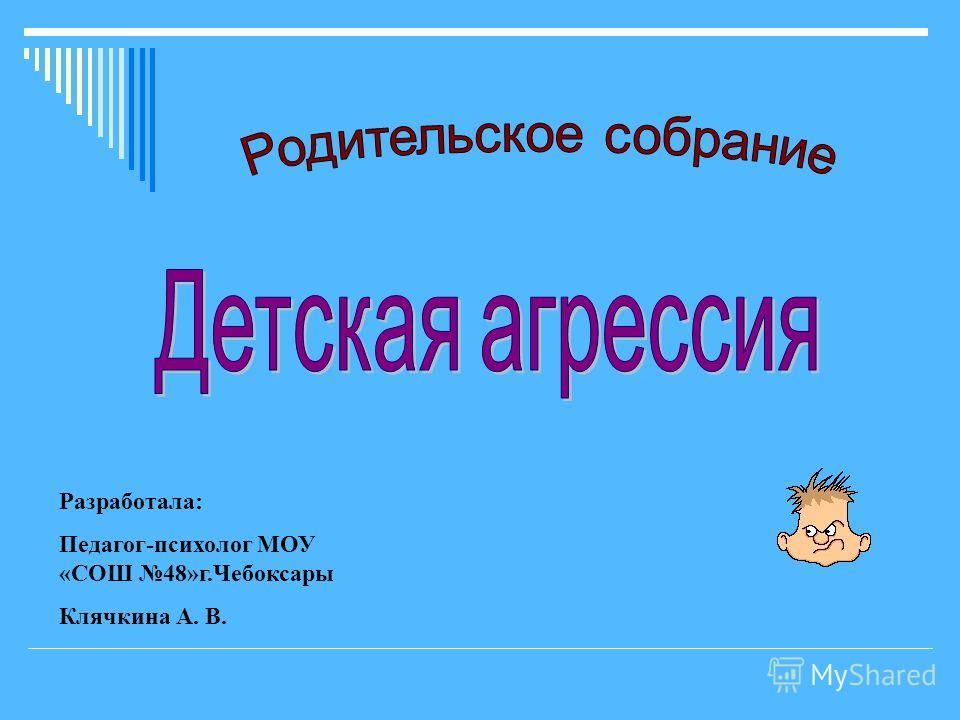 Разработала: Педагог-психолог МОУ «СОШ 48»г.Чебоксары Клячкина А. В.