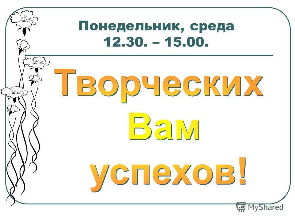 Понедельник, среда 12.30. – 15.00.