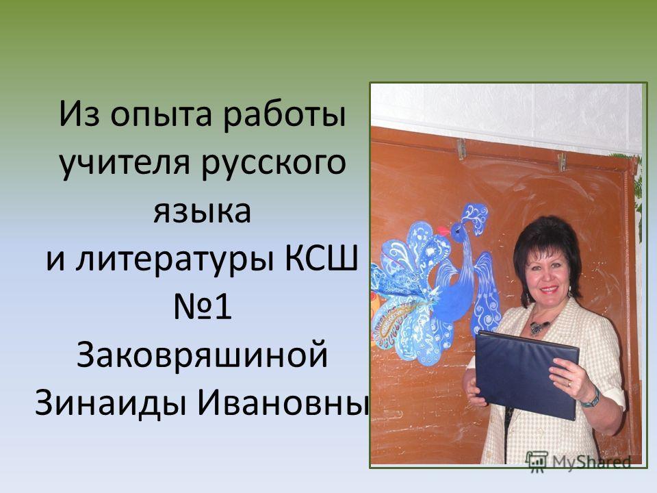 Из опыта работы учителя русского языка и литературы КСШ 1 Заковряшиной Зинаиды Ивановны