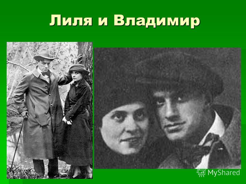 Лиля и Владимир Лиля и Владимир