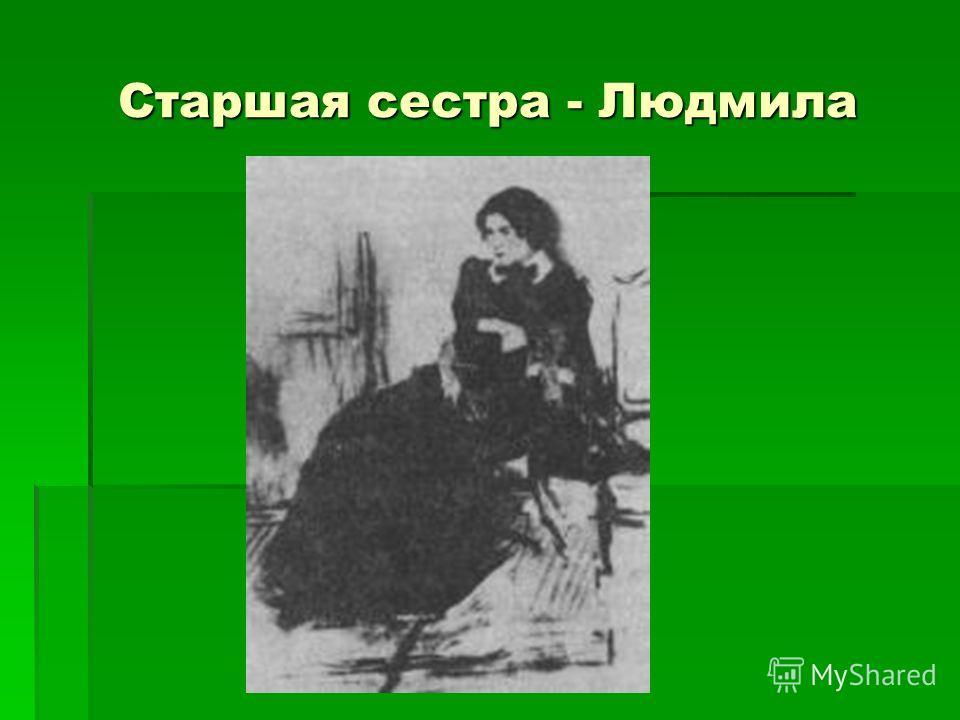 Старшая сестра - Людмила