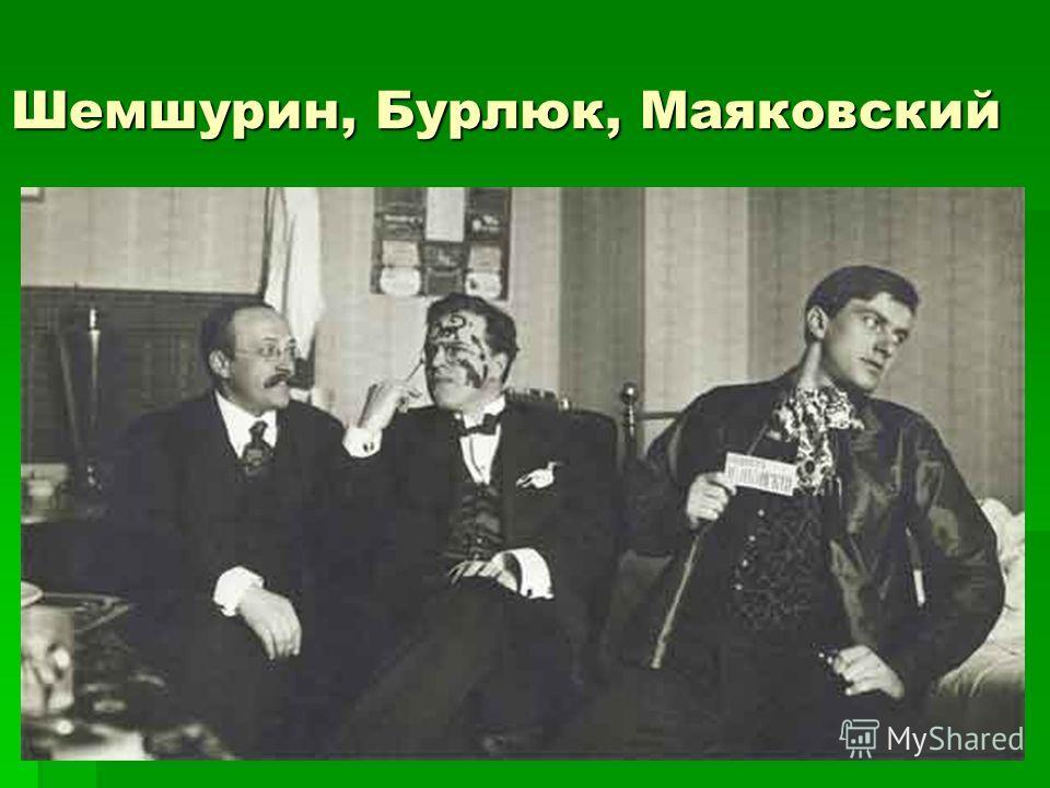 Шемшурин, Бурлюк, Маяковский