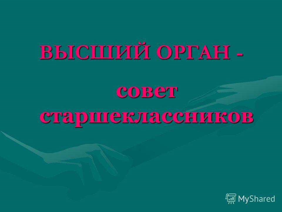 ВЫСШИЙ ОРГАН - совет старшеклассников