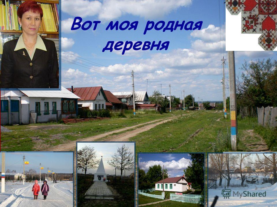 Вот моя родная деревня