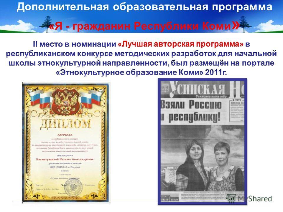 Дополнительная образовательная программа «Я - гражданин Республики Коми »