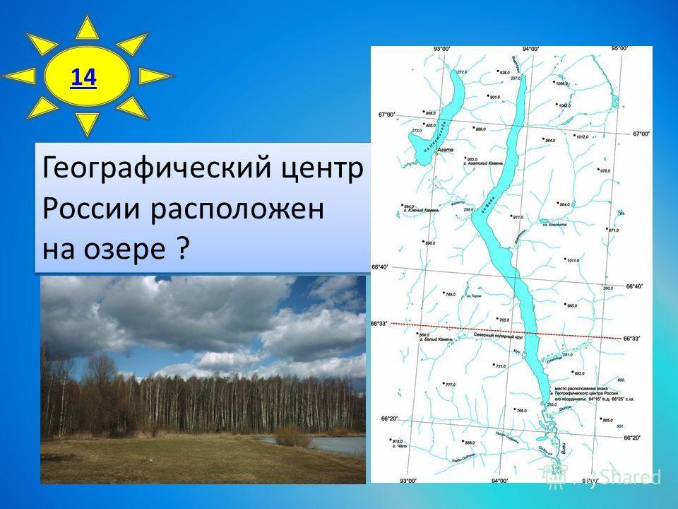 14 Географический центр России расположен на озере ?