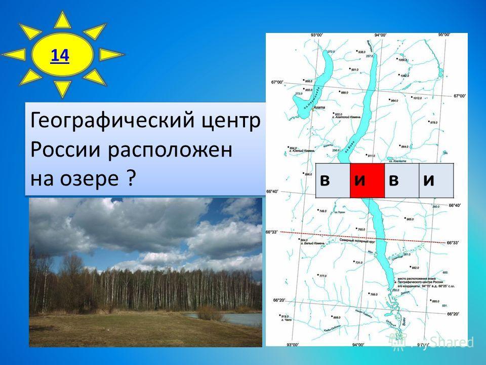 14 Географический центр России расположен на озере ? виви