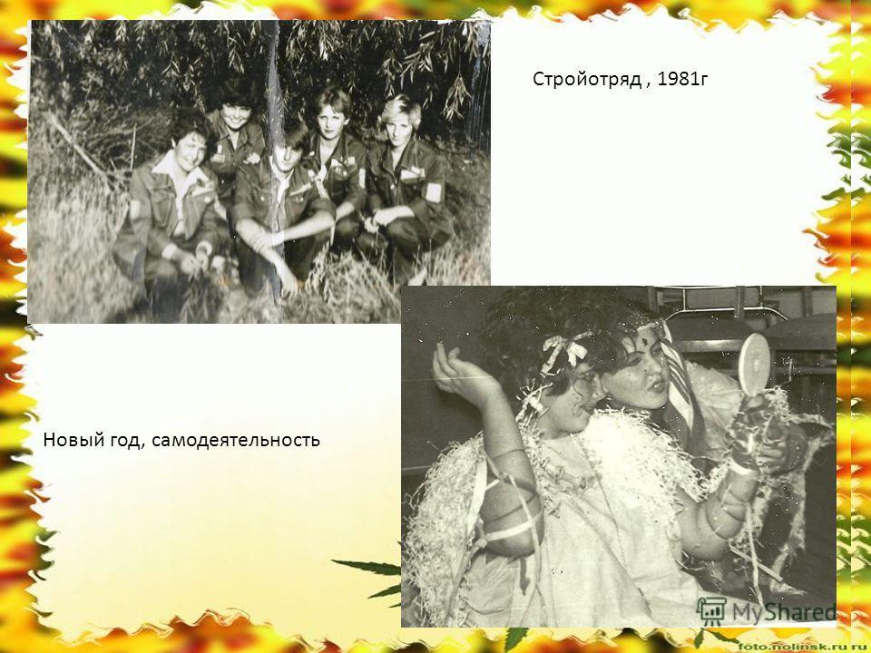Стройотряд, 1981г Новый год, самодеятельность