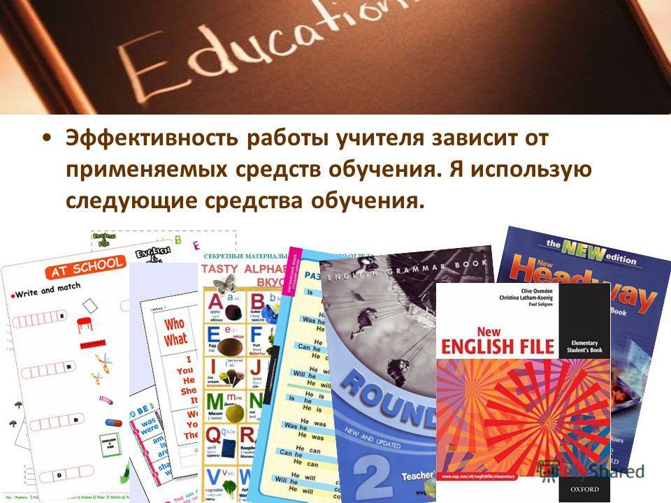 Эффективность работы учителя зависит от применяемых средств обучения. Я использую следующие средства обучения.