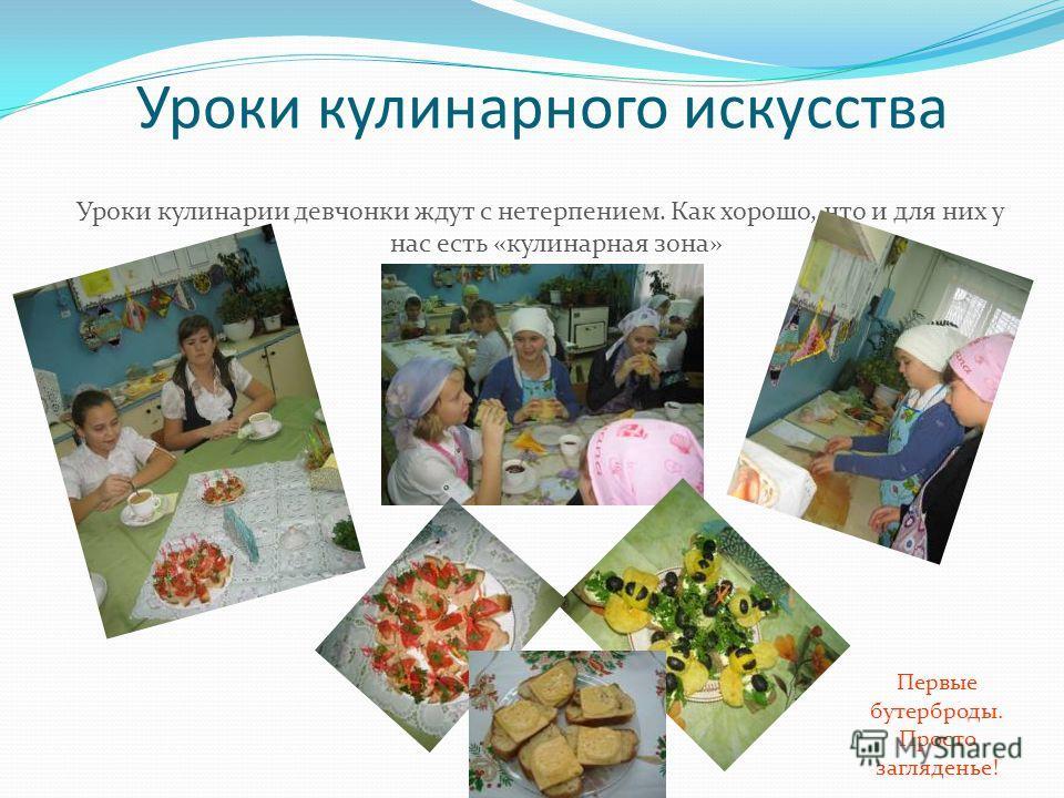 Уроки кулинарного искусства Уроки кулинарии девчонки ждут с нетерпением. Как хорошо, что и для них у нас есть «кулинарная зона» Первые бутерброды. Просто загляденье!
