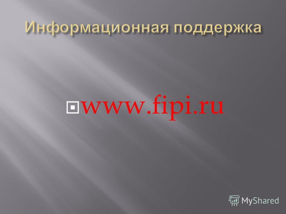 www.fipi.ru