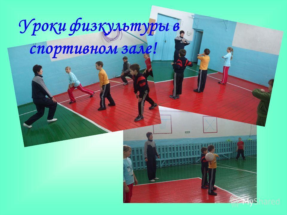 Уроки физкультуры в спортивном зале!