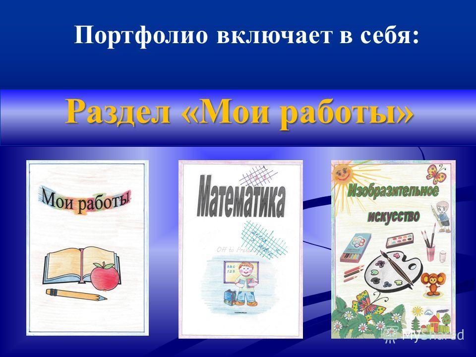 Портфолио включает в себя: Раздел «Мои работы»