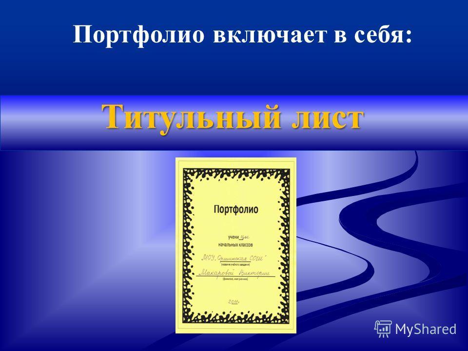 Портфолио включает в себя: Титульный лист
