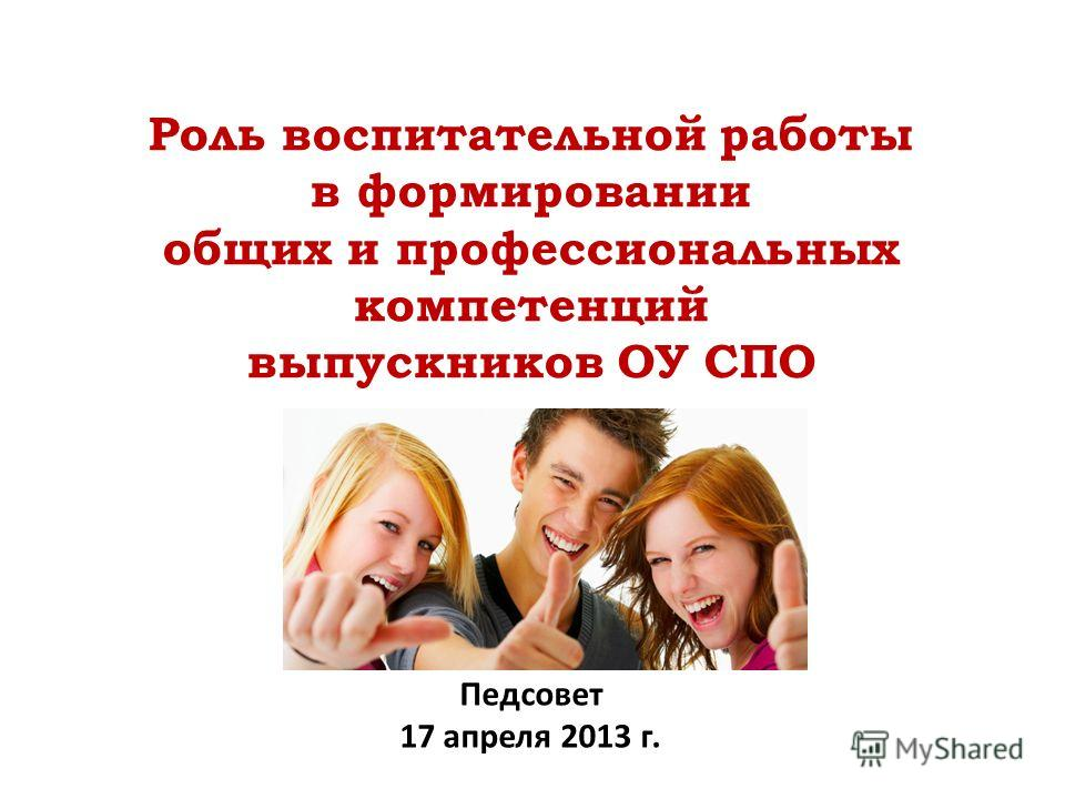 Роль воспитательной работы в формировании общих и профессиональных компетенций выпускников ОУ СПО Педсовет 17 апреля 2013 г.
