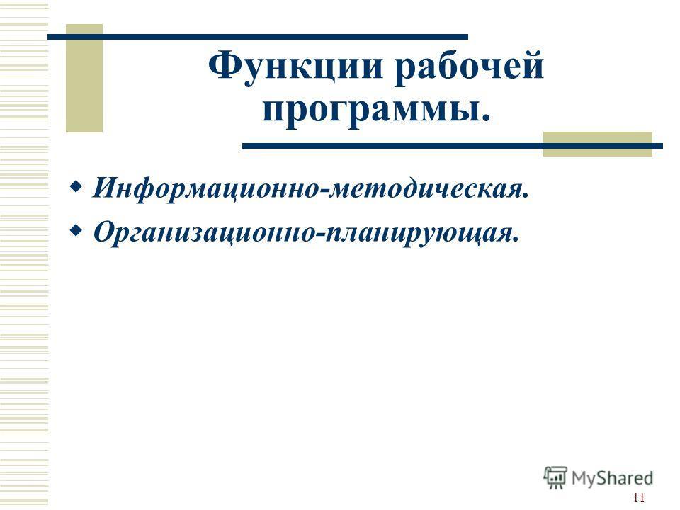 Функции рабочей программы. Информационно-методическая. Организационно-планирующая. 11