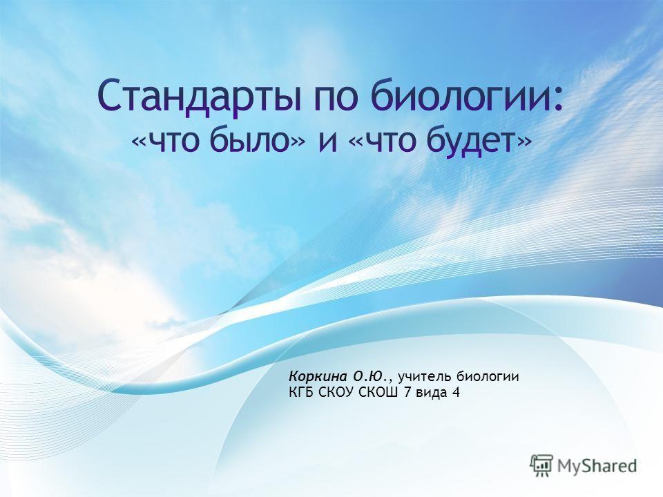 Коркина О.Ю., учитель биологии КГБ СКОУ СКОШ 7 вида 4