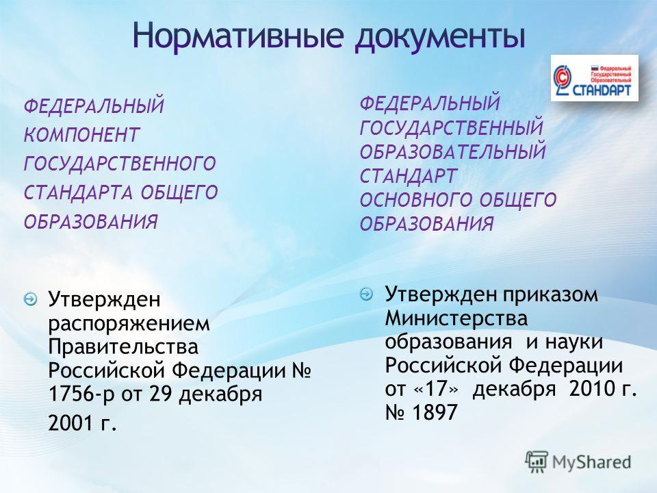 Утвержден распоряжением Правительства Российской Федерации 1756-р от 29 декабря 2001 г. Утвержден приказом Министерства образования и науки Российской Федерации от «17» декабря 2010 г. 1897 ФЕДЕРАЛЬНЫЙ КОМПОНЕНТ ГОСУДАРСТВЕННОГО СТАНДАРТА ОБЩЕГО ОБРА