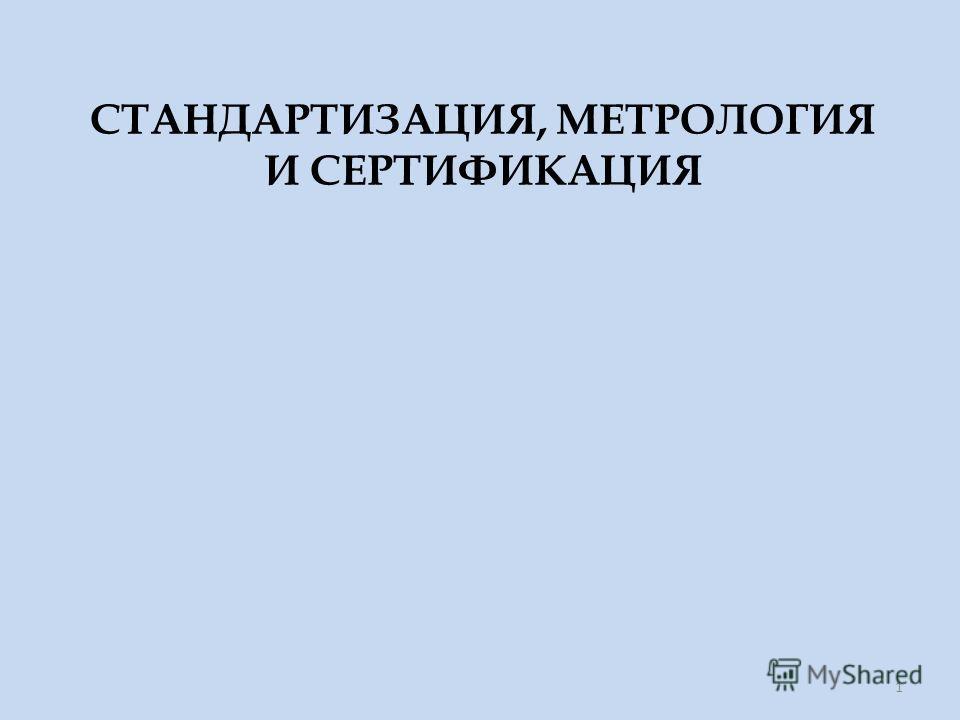 СТАНДАРТИЗАЦИЯ, МЕТРОЛОГИЯ И СЕРТИФИКАЦИЯ 1