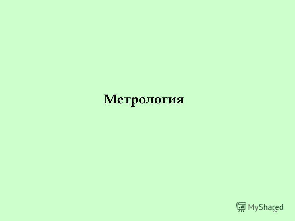 24 Метрология