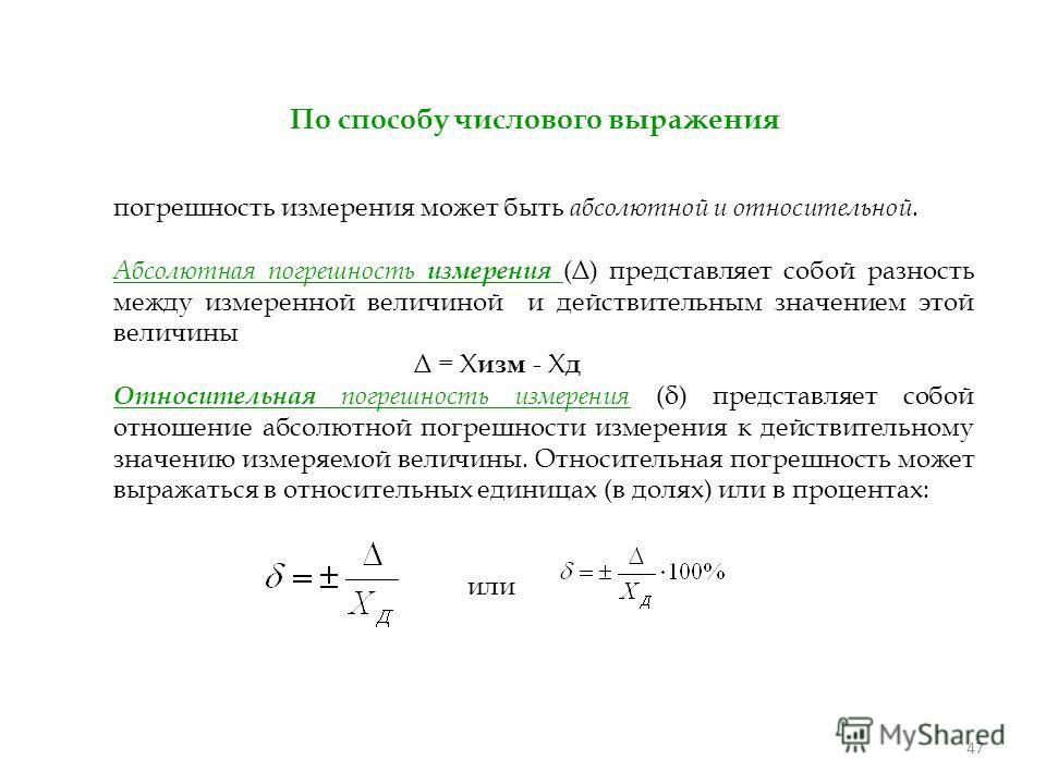 47 погрешность измерения может быть абсолютной и относительной. Абсолютная погрешность измерения (Δ) представляет собой разность между измеренной величиной и действительным значением этой величины Δ = Х изм - Х д Относительная погрешность измерения (