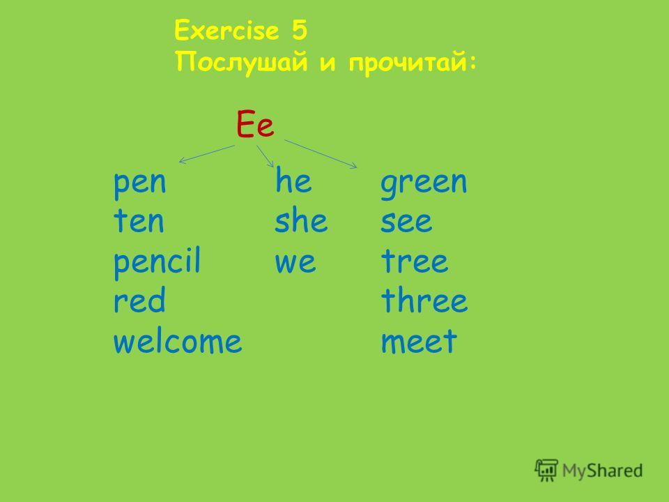 Послушай и прочитай: Ee pen ten pencil red welcome he she we green see tree three meet