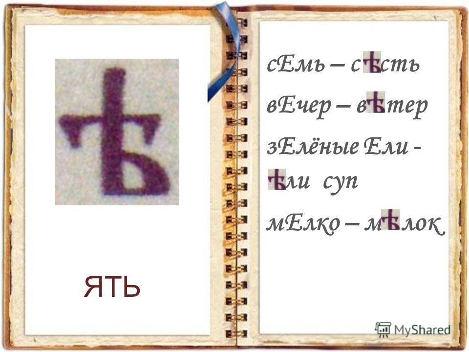 ЯТЬ сЕмь – с сть вЕчер – в тер зЕлёные Ели - ли суп мЕлко – м лок
