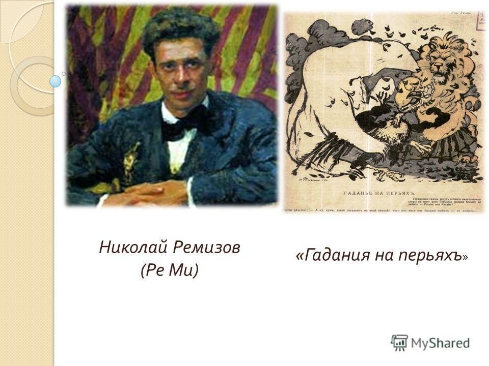 Николай Ремизов ( Ре Ми ) « Гадания на перьяхъ »