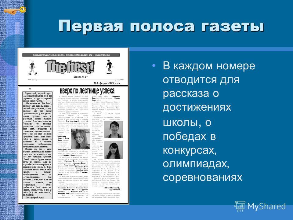 Первая полоса газеты В каждом номере отводится для рассказа о достижениях школы, о победах в конкурсах, олимпиадах, соревнованиях