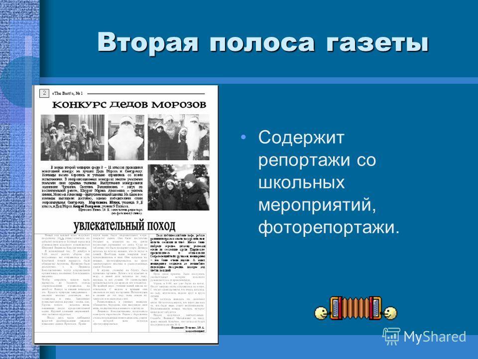 Вторая полоса газеты Содержит репортажи со школьных мероприятий, фоторепортажи.
