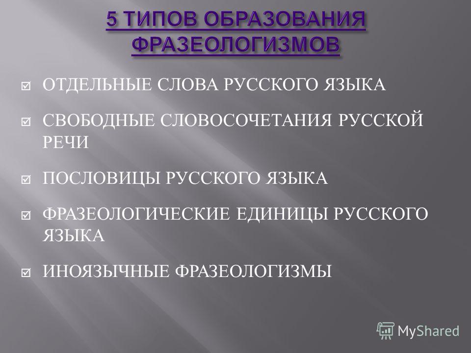 ОТДЕЛЬНЫЕ СЛОВА РУССКОГО ЯЗЫКА СВОБОДНЫЕ СЛОВОСОЧЕТАНИЯ РУССКОЙ РЕЧИ ПОСЛОВИЦЫ РУССКОГО ЯЗЫКА ФРАЗЕОЛОГИЧЕСКИЕ ЕДИНИЦЫ РУССКОГО ЯЗЫКА ИНОЯЗЫЧНЫЕ ФРАЗЕОЛОГИЗМЫ