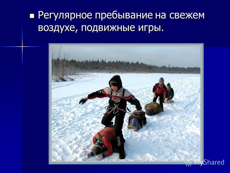 Регулярное пребывание на свежем воздухе, подвижные игры. Регулярное пребывание на свежем воздухе, подвижные игры.