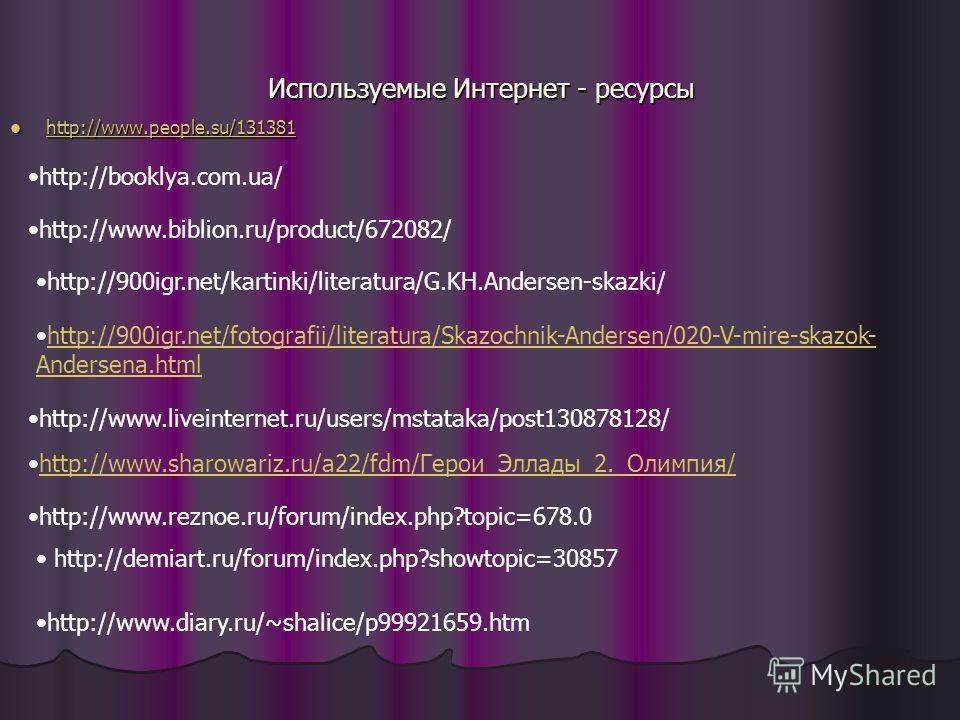 Используемые Интернет - ресурсы http://www.people.su/131381 http://www.people.su/131381 http://www.people.su/131381 http://booklya.com.ua/ http://www.biblion.ru/product/672082/ http://900igr.net/kartinki/literatura/G.KH.Andersen-skazki/ http://900igr