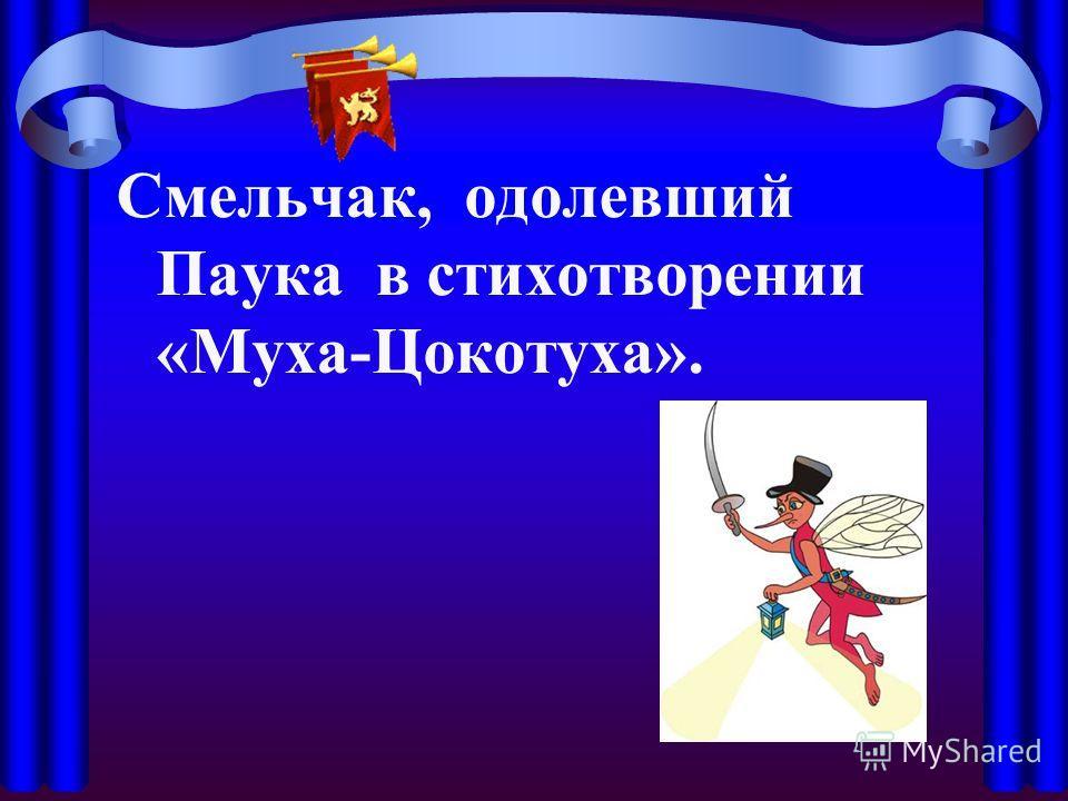 Смельчак, одолевший Паука в стихотворении «Муха-Цокотуха».