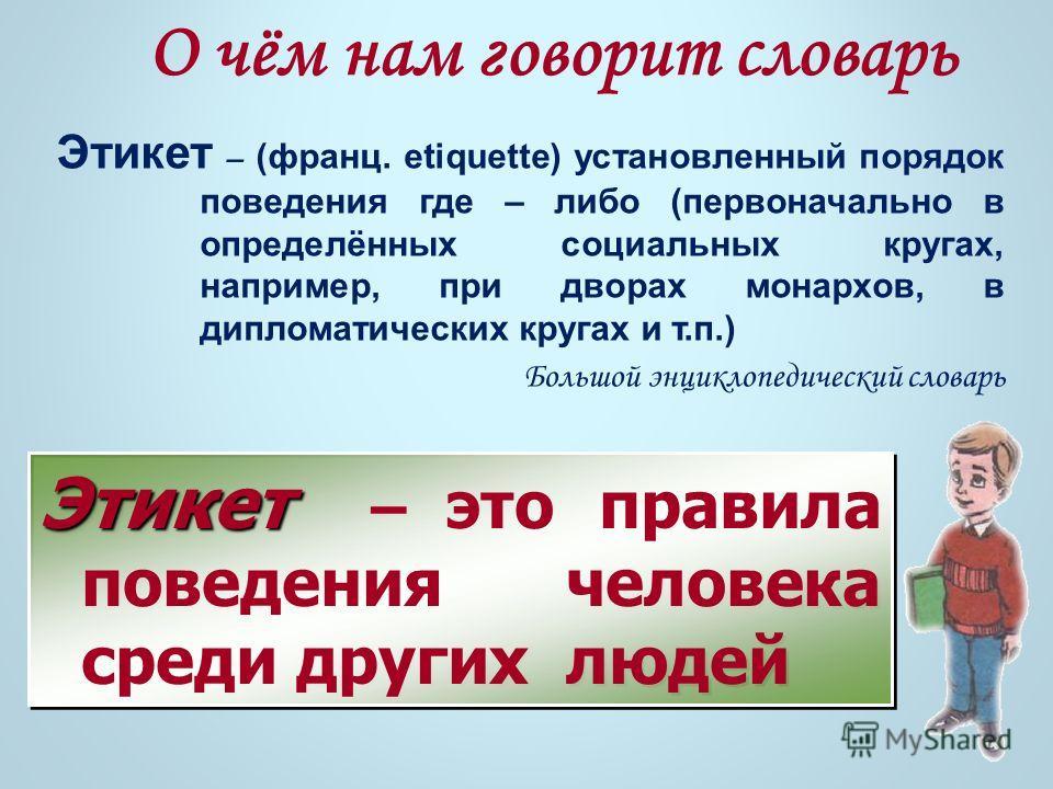 ЭТИКЕТ Выполнил Федоров Андрей ученик 5 «М»