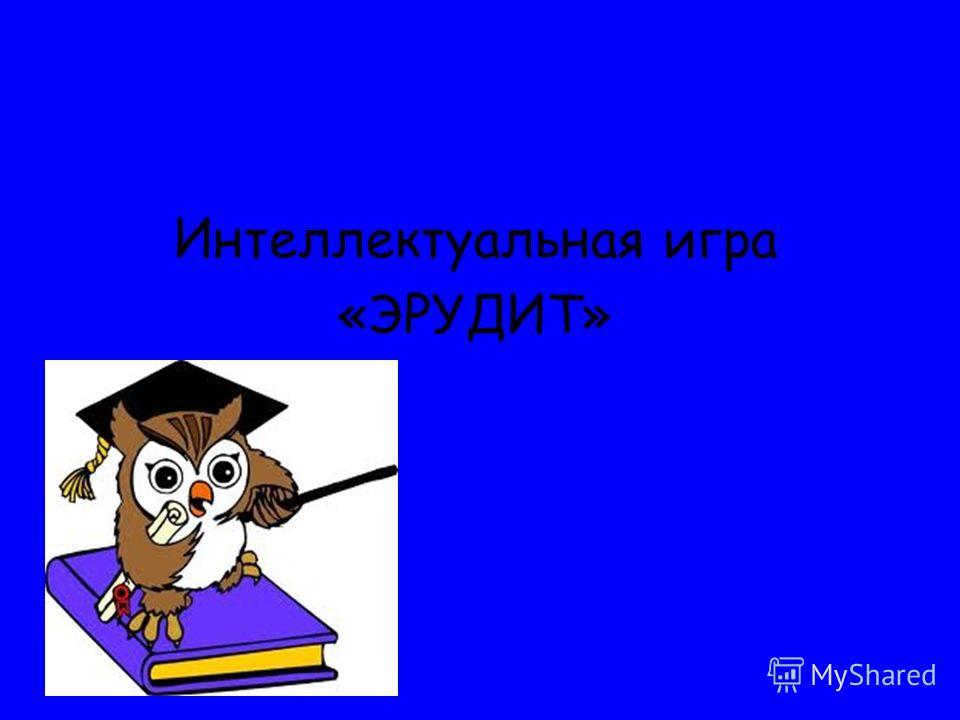 Интеллектуальная игра «ЭРУДИТ»