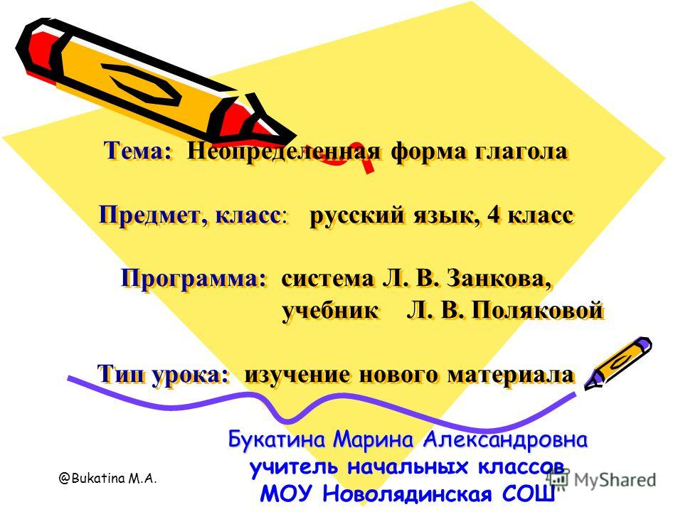 Л в поляковой тип урока презентация