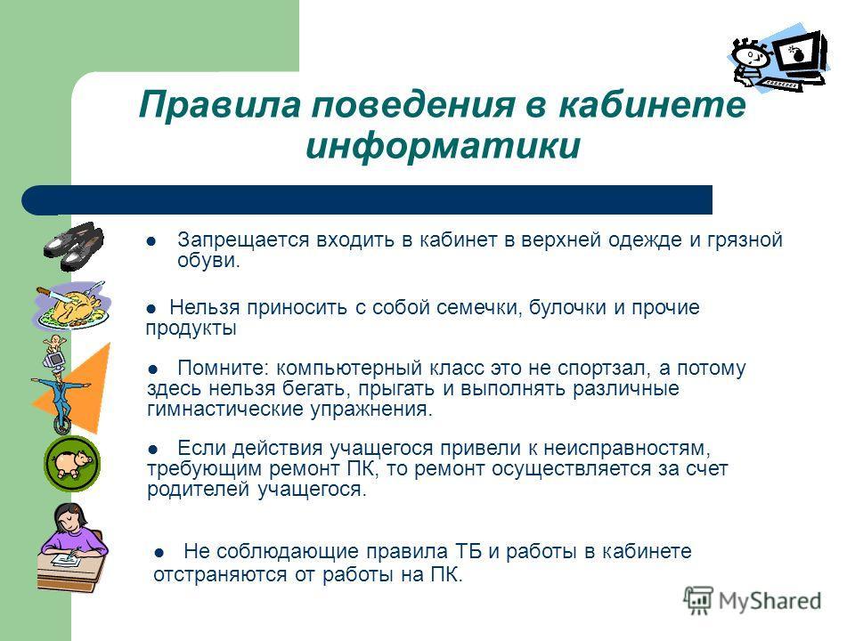 К работе на ПК допускаются учащиеся, прошедшие инструктаж по технике безопасности и правилам работы в кабинете