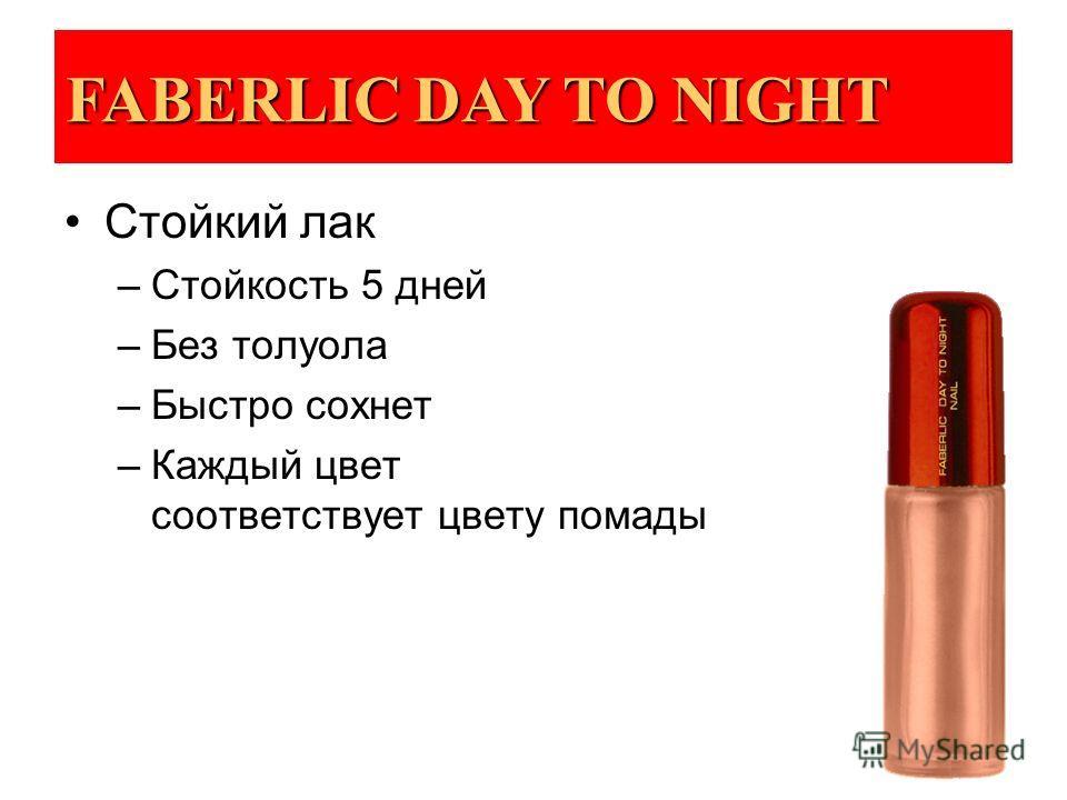 Стойкий лак –Стойкость 5 дней –Без толуола –Быстро сохнет –Каждый цвет соответствует цвету помады FABERLIC DAY TO NIGHT