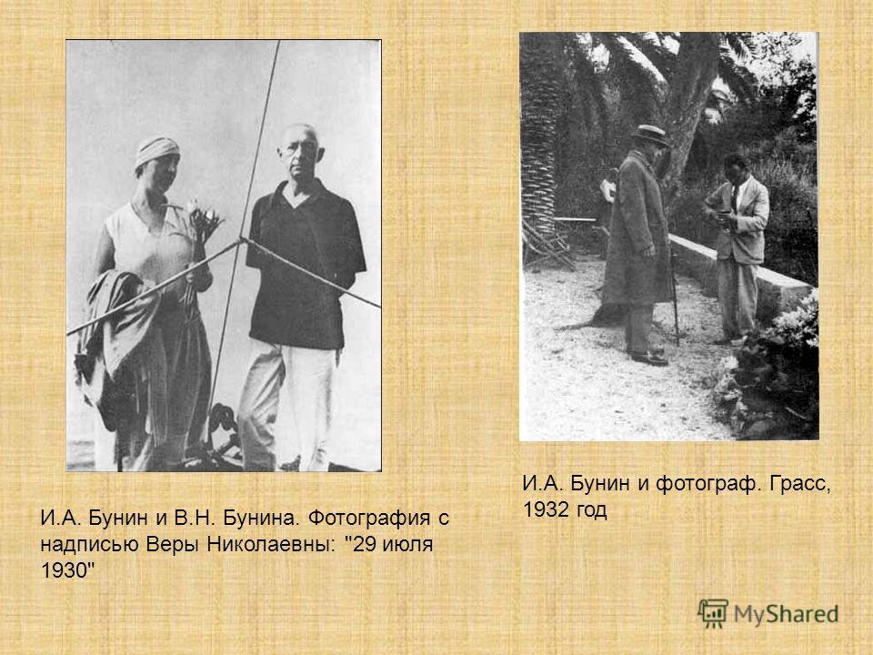 И.А. Бунин и В.Н. Бунина. Фотография с надписью Веры Николаевны: 29 июля 1930 И.А. Бунин и фотограф. Грасс, 1932 год